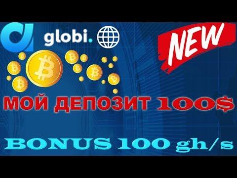 НОВИНКА! Globi – добываем BTC | ETH | DOGE | USD! Бонус 100 gh/s