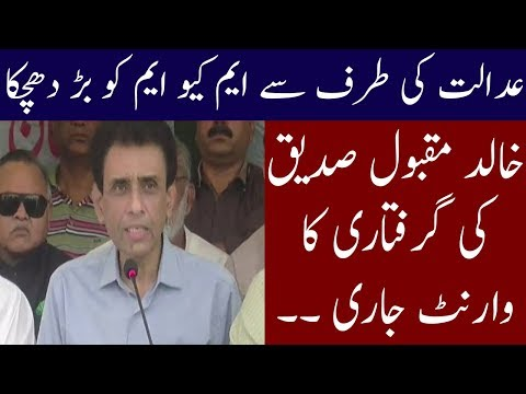 Alarming Situation For MQM | Neo News