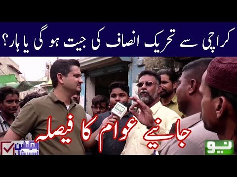 Mohasara | N A 245 Public Decide For Vote | 7 July 2018 | Neo News