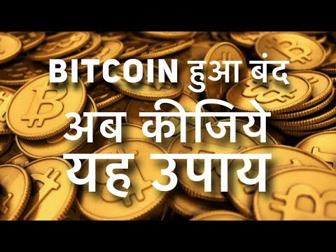 Bitcoin news- Bitcoin india – Bitcoin price – cryptocurrency ban in india