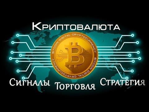 Lisk (LSK) Golem (GNT) TRON (TRX) Криптовалюта . Торговля Криптовалютой онлайн. Разгон депозита.