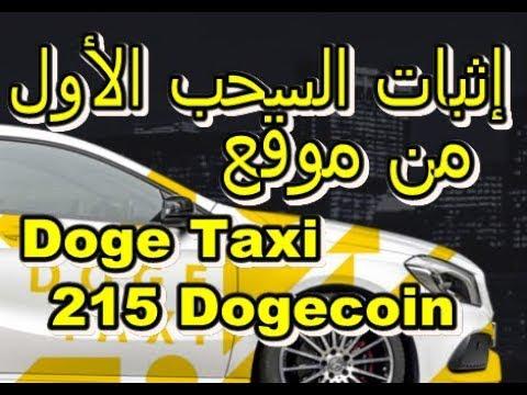 إثباث سحب 215 قطعة من عملة dogecoin  على موقع DogeTaxi
