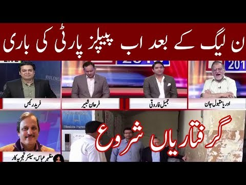 Election 2018  Special Transmission | 7 July 2018 | Neo News