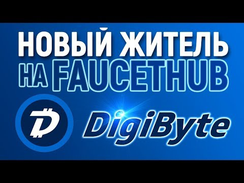 Теперь и Digibyte на Faucethub-е, кто следующий..