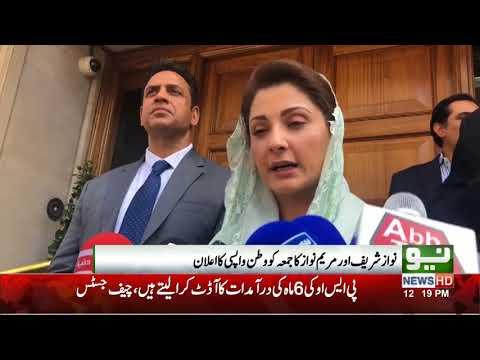 Nawaz Sharif, Maryam to return to Pakistan on Friday   Neo News HD