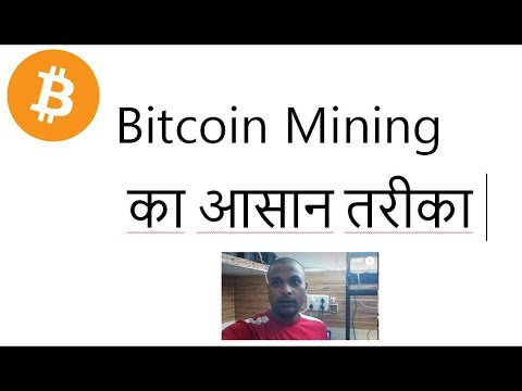 How to mine Bitcoin in Hindi