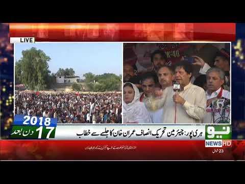 Haripur: Imran Khan Speech at Jalsa (08 July 2018) | Neo News HD
