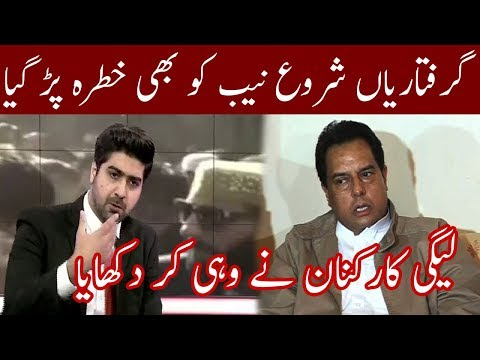 Sawal To Hoga | Big Trouble For Nab | 8 July 2018 | Neo News