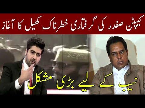 Sawal To Hoga | Captain Safdar Arrest | 8 July 2018 | Neo News