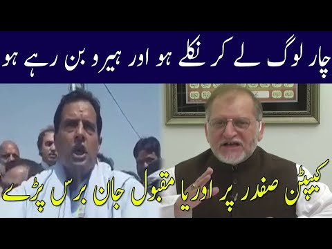 Orya Maqbool Jan Bashing On Capt Safdar | Sawal To Hoga | Neo News