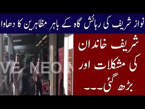 Public Protest At Nawaz Sharif Home In London | Neo News