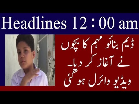 Neo News Headlines | 12 : 00 am | 9 July 2018 | Neo News