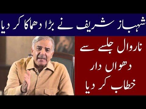 Shahbaz Sharif Speech in PMLN Narowal Jalsa | 7 July 2018 | Neo News