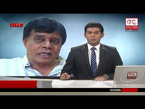 Ada Derana Lunch Time News Bulletin 12.30 pm – 2018.07.09
