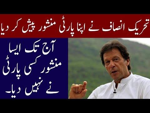 Imran Khan Speech In Party Manshoor Event | 9 July 2018 | Neo News