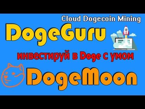 DogeGuru & DogeMoon = сразу 2 крутых Doge проекта