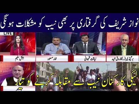 Election 2018 Special Transmission | Nawaz Sharif and Nab | 9 July 2018 | Neo News