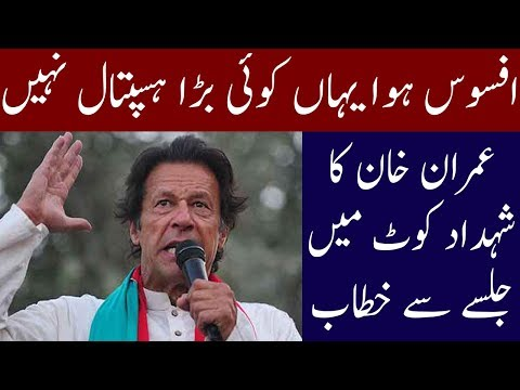 Imran Khan Speech in PTI Shahdadkot Jalsa | 9 July 2018 | Neo News