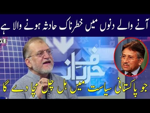Orya Maqbo Jan Analysis on Pakistan Politics | Harfe Raaz | Neo News
