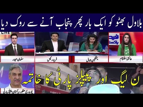Election Special Transmission | 9 July 2018 | Neo News