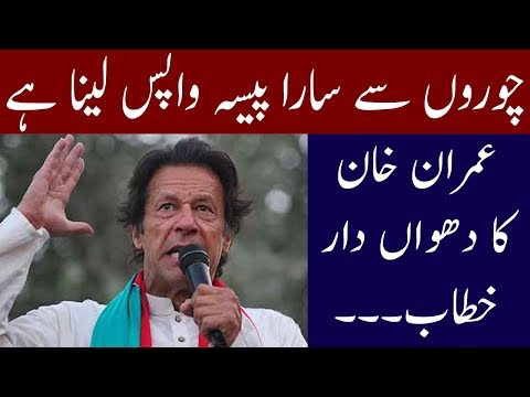 Imran Khan Speech Shahdadkot Jalsa | 9 July 2018 | Neo News
