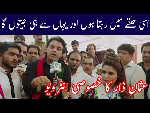 Exclusive Interview Of Usman Dar | 9 July 2018 | Neo News
