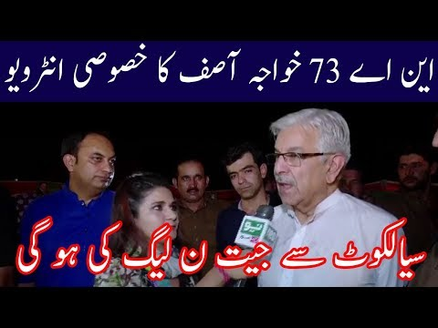 Khuwaja Asif Interview | Election Special | 9 July 2018 | Neo News
