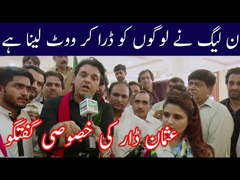 Usman Dar Expose Reality Of Pmln Votes | Neo News