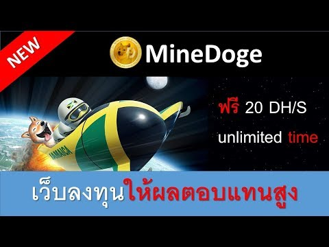 มาใหม่..เว็บขุด Dogecoin สมัครรับฟรี 20 DH/S เป็นเว็บลงทุนให้ผลตอบแทนสูง