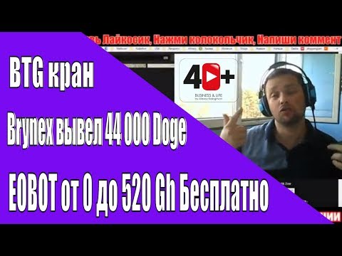 Еобот от 0 до 530 Gh без вложений Brynex вывел 44000 Dogecoin Новые краны и Скамы