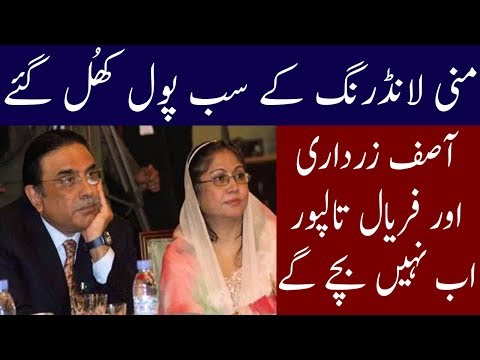 Asif Ali Zardari Barred From Traveling Abroad | Neo News