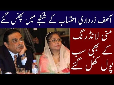 FIA issues Notices to Asif Ali Zardari | Neo News
