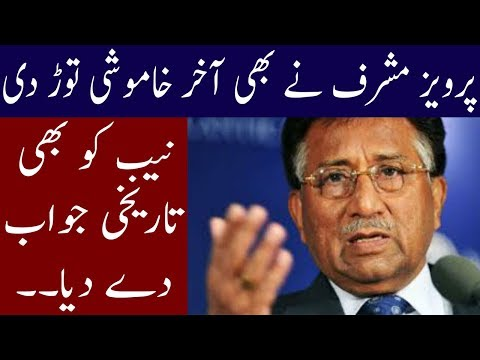 Pervez Musharaf Strong Reply To Nab | Neo News