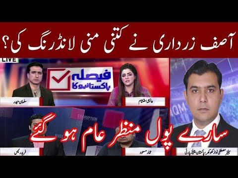 Asif Zardari Corruption Fully Exposed | Neo News