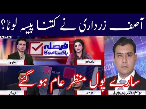 Asif Ali Zardari Now Fully Trapped | Neo News