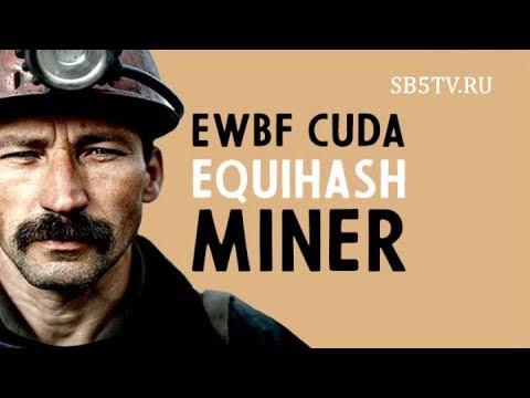 Новый майнер EWBF Equihash для Bitcoin Gold, BitcoinZ, ZERO, ZCash