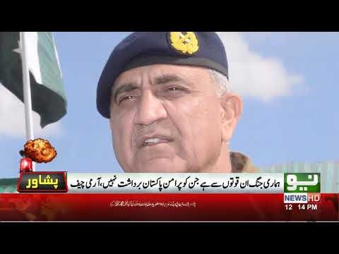 COAS Condoles death of Haroon Bilour | Neo News HD