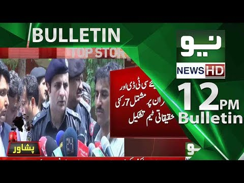 News Bulletin | 12:00 PM – 11 July 2018 | Neo News HD