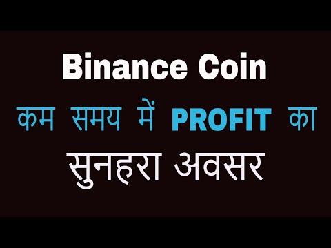 Binance Coin कम  समय  में  PROFIT  का  सुनहरा अवसर  in Hindi