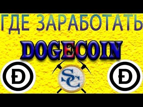 Криптовалюта DOGECOIN | Как заработать? Где майнить? Как получить?