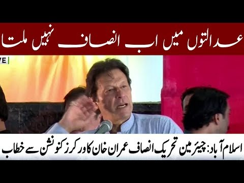 Imran khan Speech in PTI Workers Convention | 11 July 2018 | Neo News