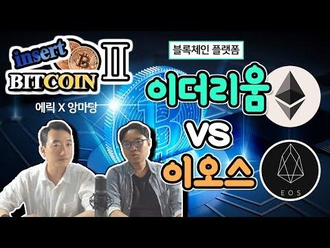 이더리움 vs 이오스 [2018 시즌2 insert Coin2화] Ethereum Eos