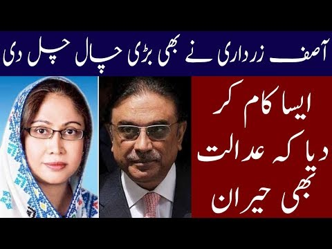 Asif Zardari New Trick Shock Everyone | Neo News