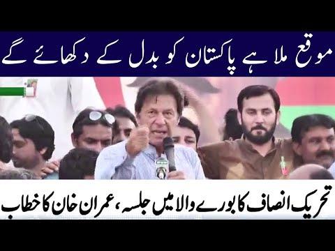Imran Khan Speech in PTI Jalsa Burewala | 11 July 2018 | Neo News
