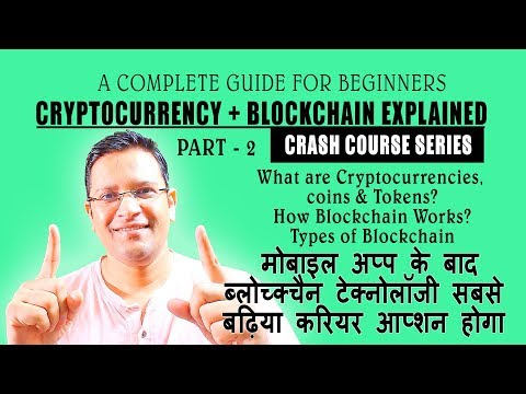 What is Cryptocurrency? How Blockchain Work? Blockchain Technology – The Next Booming Career Option