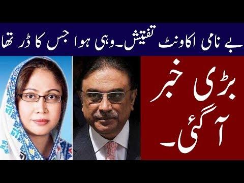 Asif Zardari And Faryal Talpur Skip FIA Hearing | Neo News
