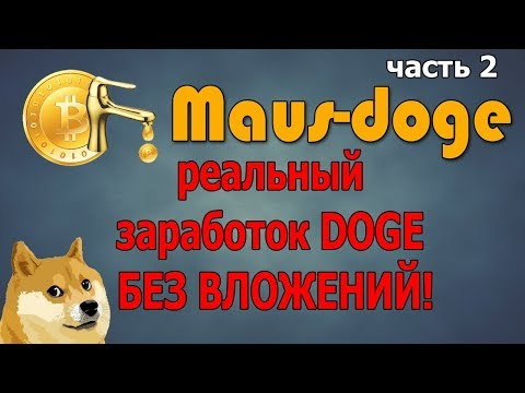 Реальный заработок DOGE без вложений!