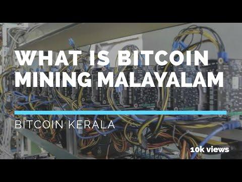 What is bitcoin mining Malayalam