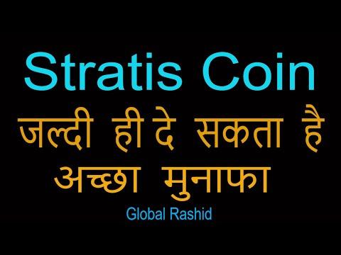 Stratis Coin !  जल्दी  ही दे  सकता  है  अच्छा  मुनाफा  in Hindi
