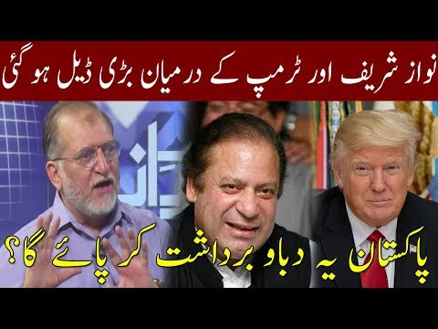 Nawaz Sharif and Trump New Deal Exposed | Neo News